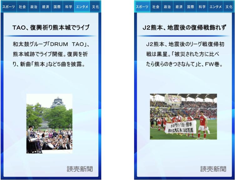 デジタルサイネージ向け縦型ニュース