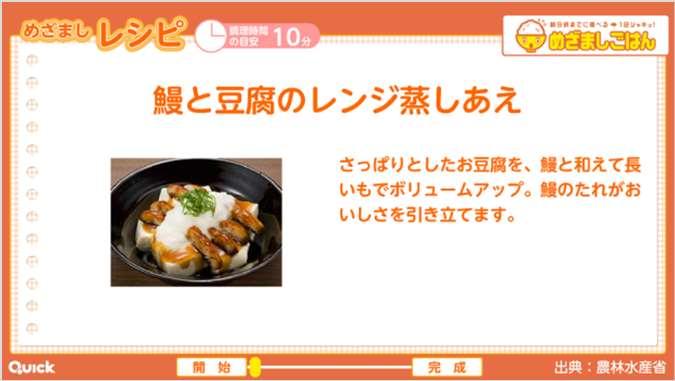 めざましレシピ
